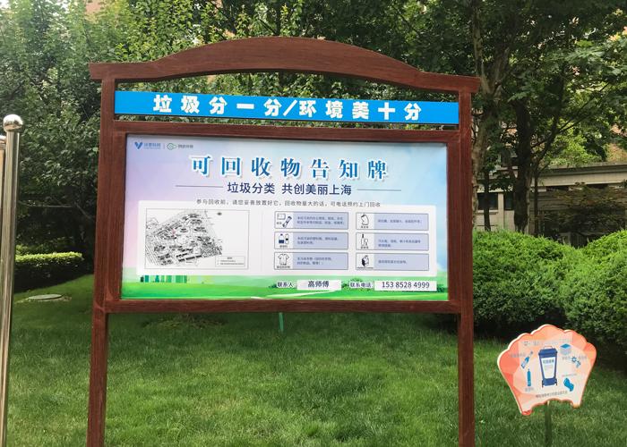 上海垃圾分类08.png