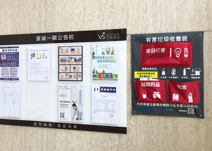 上海垃圾分类6.png